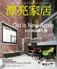 漂亮家居 [第165期]:老屋創新轉生潮