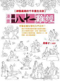 漫畫扁鵲八十一難經:神醫扁鵲的千年養生古訓