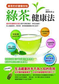 綠茶健康法