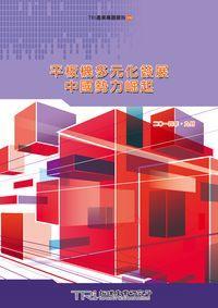 平板機多元化發展,中國勢力崛起