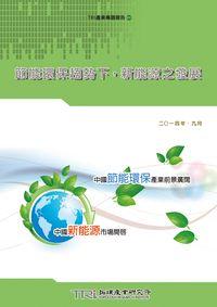 節能環保趨勢下,新能源之發展