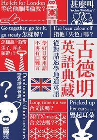 古德明英語典藏:從對話速學地道英語