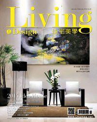 Living & design 住宅美學 [第60期]:2014 Idea House