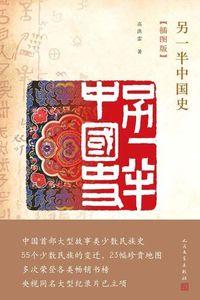 另一半中國史(插圖版)