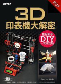 3D印表機大解密:超級新手DIY一次搞定啦