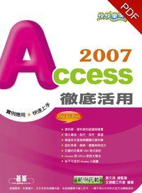 快快樂樂學Access 2007徹底活用