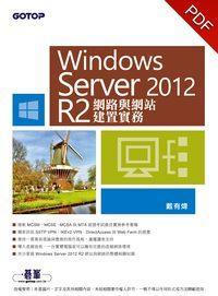 Windows Server 2012 R2網路與網站建置實務