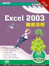 快快樂樂學Excel 2003徹底活用