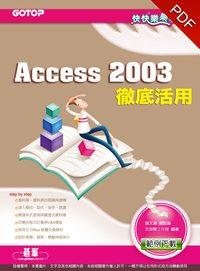 快快樂樂學Access 2003徹底活用