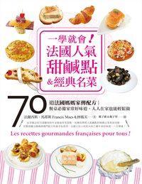 一學就會!法國人氣甜鹹點&經典名菜:70道法國媽媽家傳配方,餐桌必備家常好味道,人人在家也能輕鬆做