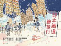 日本鐵道繪旅行