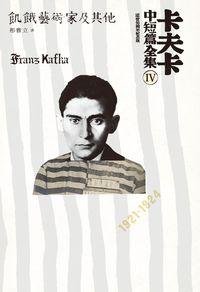 卡夫卡中短篇全集. IV, 飢餓藝術家及其他