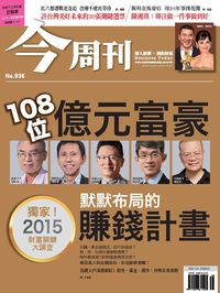 今周刊 2014/12/01 [第936期]:108位億元富豪