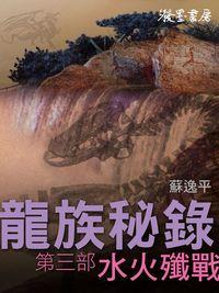 龍族秘錄:水火殲戰. 第三部