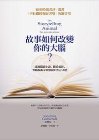 故事如何改變你的大腦?:透過閱讀小說.觀看電影, 大腦模擬未知情境的生存本能