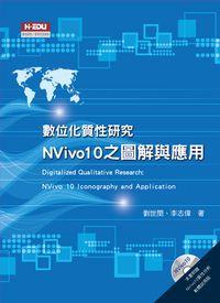 數位化質性研究:NvIvo10之圖解與應用