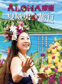 Aloha 療癒 夏威夷心旅行[有聲書]