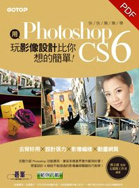 用Photoshop玩影像設計比你想的簡單:快快樂樂學Photoshop CS6(去背妙用 x 設計張力x 影像編修x動畫網頁)