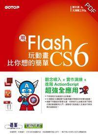 用Flash CS6玩動畫比你想的簡單