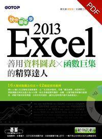 快快樂樂學Excel 2013:善用資料圖表、函數巨集的精算達人