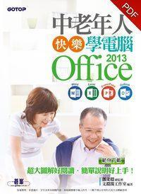 中老年人快樂學電腦:Office 2013