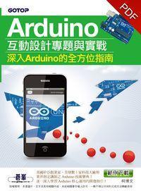 Arduino互動設計專題與實戰