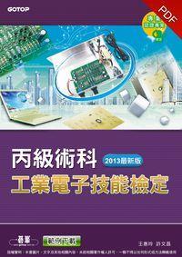 丙級術科(2013最新版):工業技能檢定
