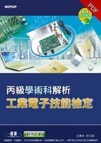 丙級學術科解析工業電子技能檢定