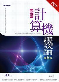 最新計算機概論(第六版)