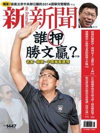 新新聞 2014/11/27 [第1447期]:誰押勝文贏?