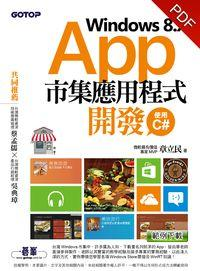 Windows 8.x App市集應用程式開發:使用C#