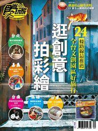 食尚玩家 雙周刊 2014/11/27 [第306期]:逛創意 拍彩繪