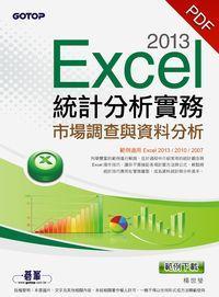 Excel 2013統計分析實務:市場調查與資料分析