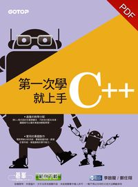 第一次學C++就上手
