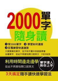 2000單字隨身讀