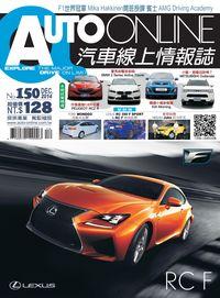 Auto-Online汽車線上情報誌 [第150期]:LEXUS RC F