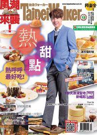 Taipei Walker [第212期]:熱甜點