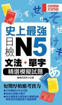 史上最強日檢N5文法+單字精選模擬試題