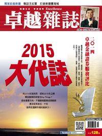 卓越雜誌 [第344期]:2015大代誌