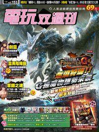 電玩双週刊 2014/11/28 [第153期]:魔物獵人FRONTIER G