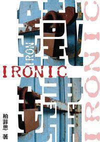 鐵鏽-IRONIC
