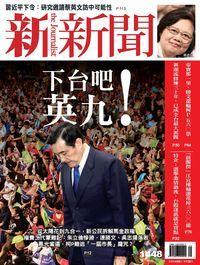 新新聞 2014/12/04 [第1448期]:下台吧!英九