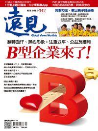 遠見 [第342期]:B型企業來了!