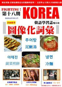 Fighting!KOREA 韓語學習誌 [第18期] [有聲書]:圖像化詞彙