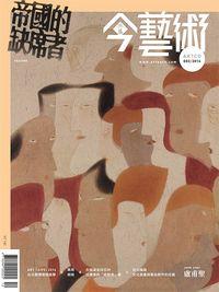 典藏今藝術 [第267期]:帝國的缺席者
