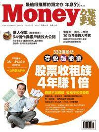 Money錢 [第87期]:股票收租族 4年賺1倍