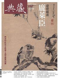 典藏古美術 [第267期]:龐萊臣 虛齋藏畫