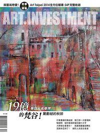 典藏投資 [第86期]:19億的梵谷!
