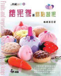 糖果襪縫糕點蔬果