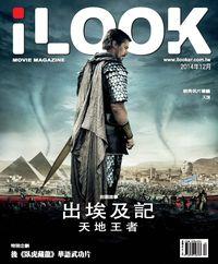 iLOOK 電影雜誌 [2014年12月]:出埃及記  天地王者